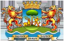 zemun-grb-veliki-2004.png
